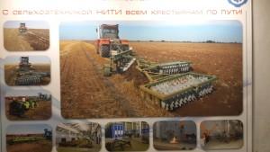 Сельхоз техника Русич